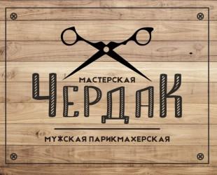 Мастерская «ЧердаК» мужская-парикмахерская